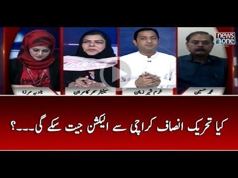 Kya PTI Karachi Say Election Jeet Sakay Gi..?