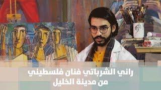 راني الشرباتي فنان فلسطيني من مدينة الخليل