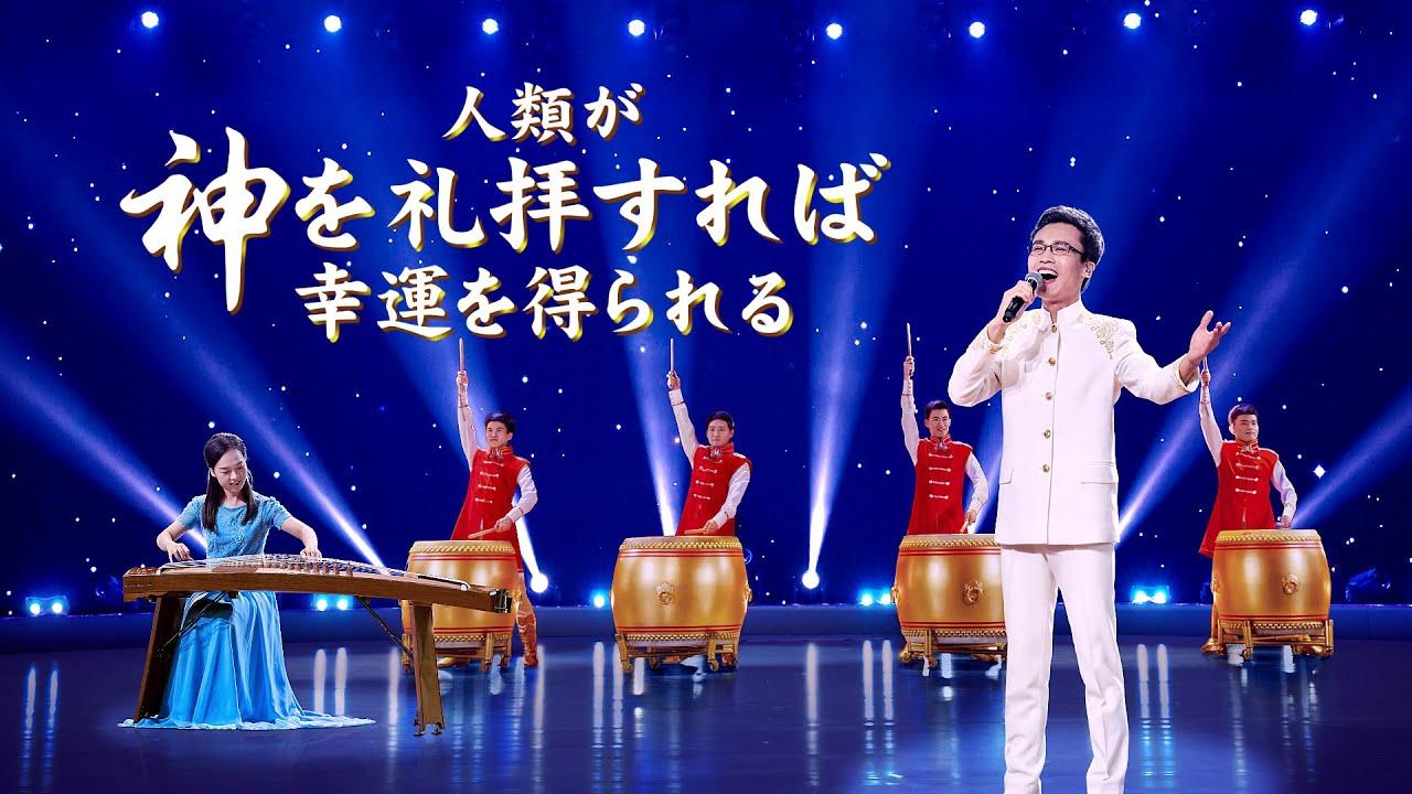 ワーシップソング「人類が神を礼拝すれば幸運を得られる」 日本語字幕