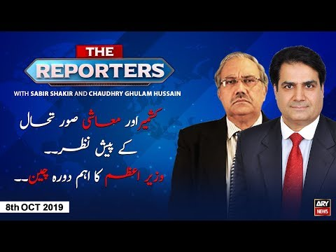 The Reporters | Sabir Shakir | ARYNews | 8 October 2019