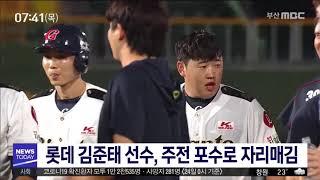 롯데 김준태 선수, 주전포수로 자리매김, (2020,6…