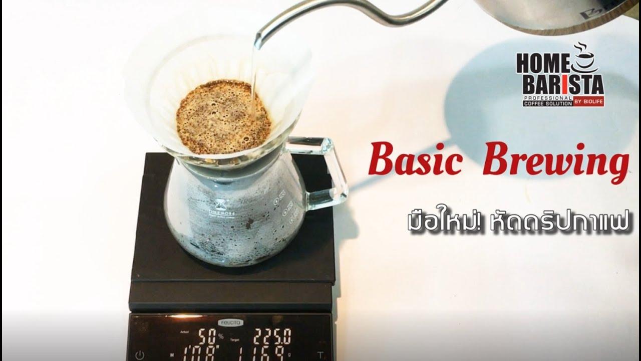 """มือใหม่หัดดริปกาแฟ """"Basic Brewing"""""""