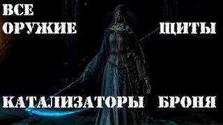 Dark souls 3 Ashes of Ariandel все оружие, магия, сеты и катализатор Обзор