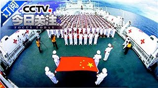 Download Video 《今日关注》 20160704 寸土必保!中国海军三大舰队南海演兵 | CCTV-4 MP3 3GP MP4