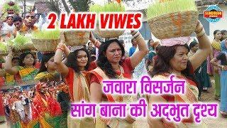जवारा विसर्जन सांग बाना का अदभुत दृश्य    Visarjan Song    Dukalu Yadav