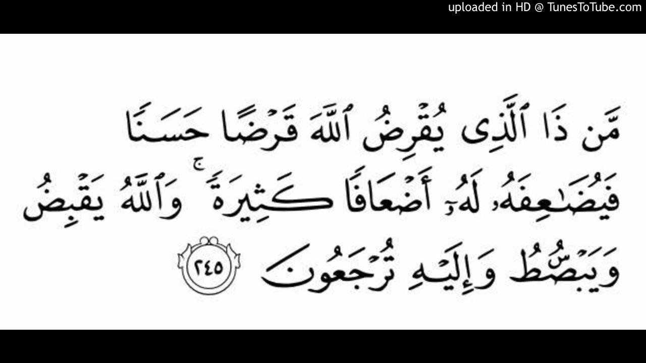 Al Baqarah Ayat 245 Youtube