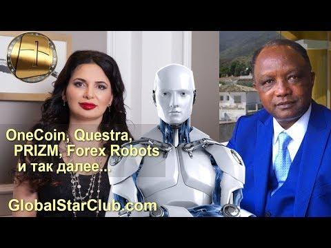 OneCoin, Questra, PRIZM, Forex Robots и так далее