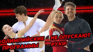 Фигуристы раскрыли музыку для Олимпиады Степанова Букин хотят быть первыми