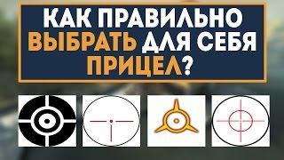 КАК правильно выбрать для себя ПРИЦЕЛ? Его значение в игре. by trix