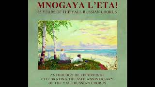 Bylo d'elo pod Poltavoi (Было дело под Полтавой) -- Mnogaya L'eta! Yale Russian Chorus 65th CD