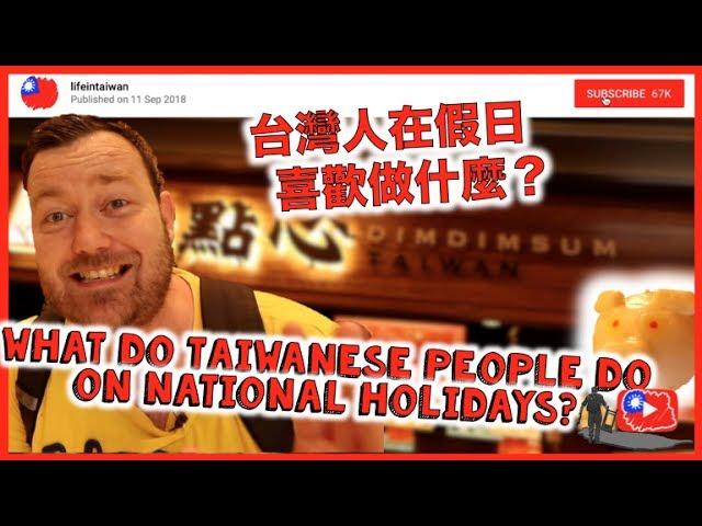 台灣人在假日喜歡做什麼? What Do Taiwanese people do on National Holidays?