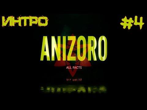 НОВОЕ Интро AniZoro | #4