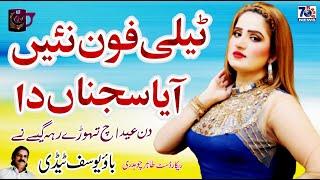 Telephone Nai Aya Sajna Da   New Punjabi Sad Song   Bao Yousuf Tedi   Latest Punjabi Songs