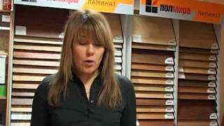 Напольные покрытия: ламинат, паркет, ковролин. Выбираем лучшее!(, 2010-01-27T18:58:40.000Z)