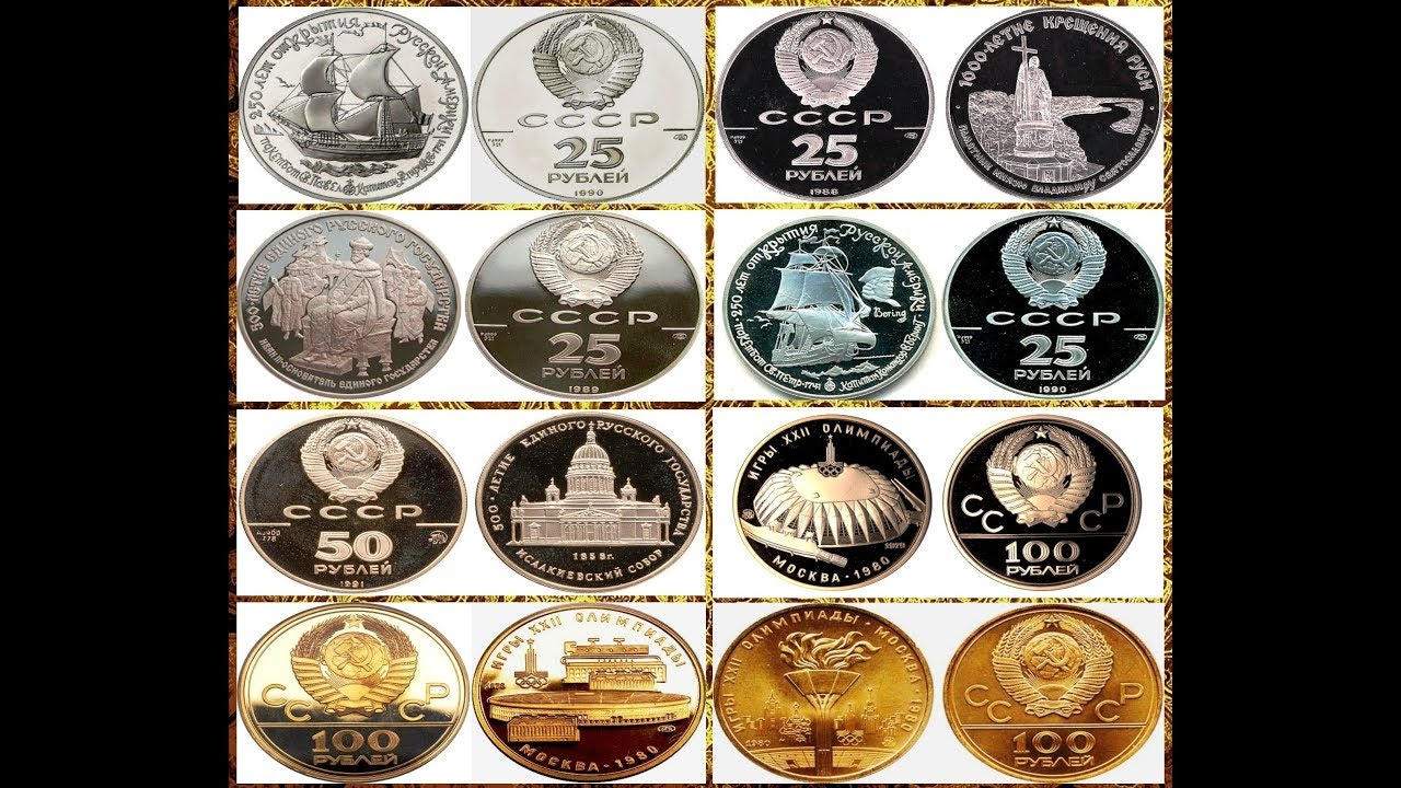 The most expensive coins of the USSR. Commemorative coins of the USSR, the most expensive 90