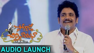 Akkineni Nagarjuna Full Speech At Soggade Chinni Nayana Audio Launch