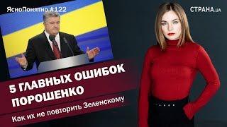 5 главных ошибок Порошенко. Как их не повторить Зеленскому | ЯсноПонятно #122 by Олеся Медведева