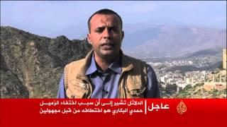 انقطاع الاتصال والأخبار عن الزميل Чحمدي البكاريЧ مراسل ЧЧالجزيرةЧ في مدينة ЧتعزЧ اليمنية