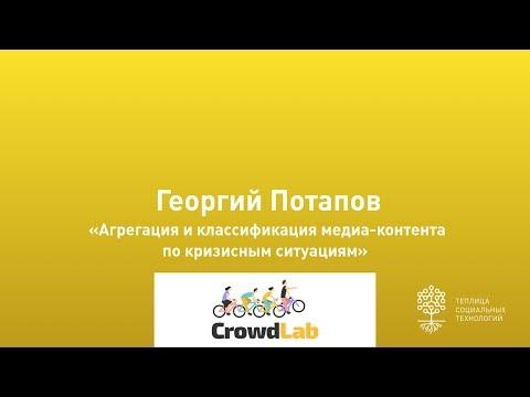 Георгий Потапов. Агрегация и классификация медиа-контента по кризисным ситуациям
