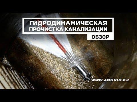 Гидродинамическая прочистка канализации Алматы - компания «АнГрид»