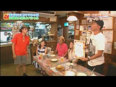 とんねるずのみなさんのおかげでした  9月1日 160901 沖縄SP