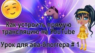 Видео урок #2. Как устроить прямую трансляцию на YouTube?