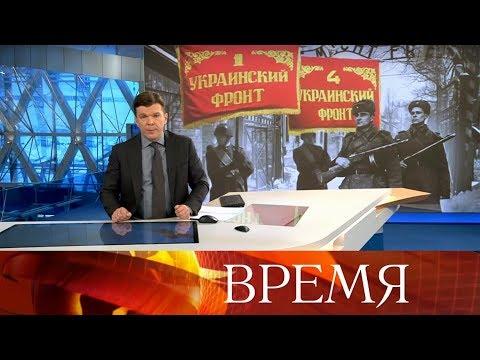 """Выпуск программы """"Время"""" в 21:00 от 12.02.2020"""