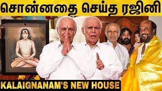 ரஜினி வாங்கிக் கொடுத்த வீடு! Kalaignanam Speaks From His New House Gifted By Rajini