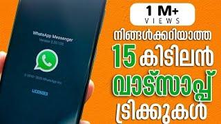 15 WhatsApp Tricks (Secrets) Nobody Knows in 2019 | 15 രഹസ്യ വാട്സാപ്പ് ട്രിക്കുകൾ അറിയണം | 😍