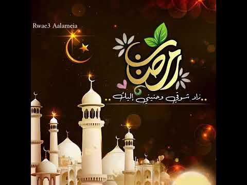دعاء استقبال شهر رمضان Youtube