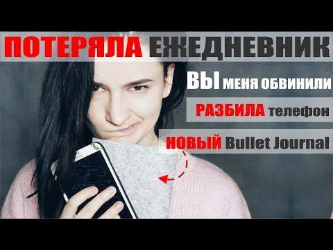 ПОТЕРЯЛА ЕЖЕДНЕВНИК / РАЗБИЛА телефон / НОВЫЙ BULLET JOURNAL