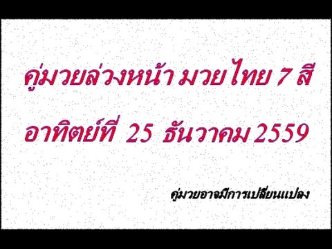 วิจารณ์มวยไทย 7 สี อาทิตย์ที่ 25 ธันวาคม 2559 (คู่มวยล่วงหน้า)