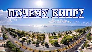Куда поехать в путешествие? Плюсы отдыха на Кипре(Почему стоит выбрать Кипр для отдыха? Отдых на Кипре в период кризиса. Чем отличается Кипр от Крита. Купить..., 2015-02-09T14:58:16.000Z)