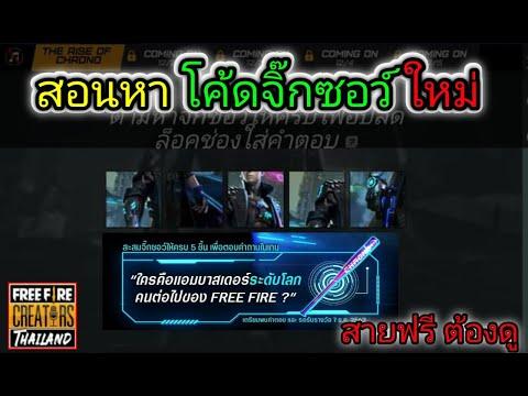 FreeFire:ฟีฟาย ทายชื่อ แอมบาสเดอร์ คนใหม่ พร้อมรับไอเทมสุดแรร์ ฟรี🎉🎉 [FFCTH]