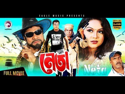 Neta | Manna, Nodi, Mehedi, Misha Sawdagor | Eagle Movies (OFFICIAL BANGLA MOVIE)