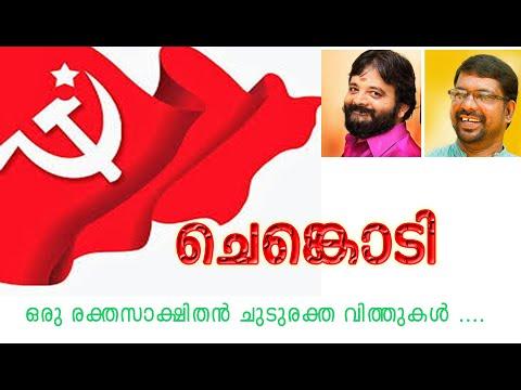 Super hit Malayalam poem ORU...