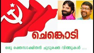 Super hit Malayalam poem ORU RAKTHASAKSHI... Murukan kattakkada