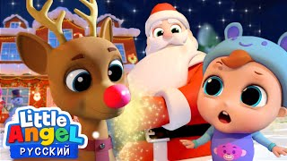Песенка Jingle Bells На Русском С Новым Годом Мультики Для Детей Little Angel Русский