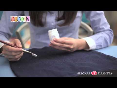 Как нанести акриловые краски на ткань