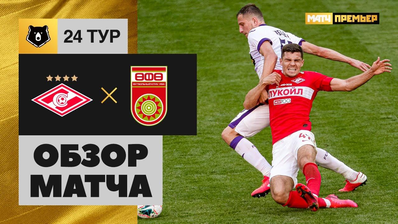 Спартак  0-0  Уфа видео