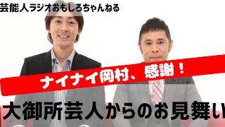 芸能人ラジオ おもしろチャンネル ナインティナイン岡村隆史、感謝!病...