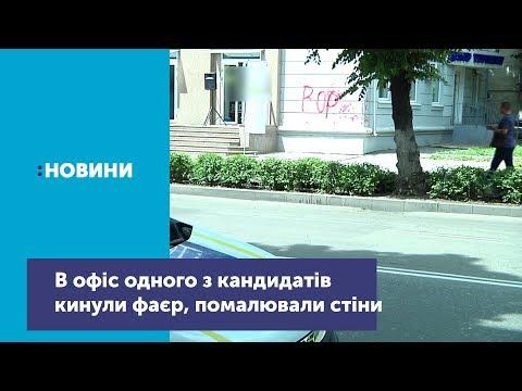 Телеканал UA: Житомир: У Житомирі в офіс одного з кандидатів кинули фаєр та помалювали стіни