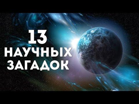 13 Научных загадок, которым нет объяснения у ученых