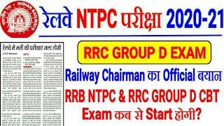 RRC GROUP D EXAM DATE//RRB NTPC 7th PHASE EXAM बड़ी Update रेलवे Chairman का Official बयान,Exam कब?