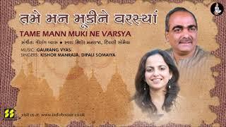 Bhajan: Tame Mann Muki Ne | તમે મન મૂકીને વરસ્યા (ભજન) | Singer: Kishore Manraja,  Dipali Somaiya