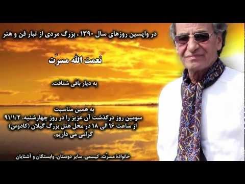 In memory of Neamat Maserrat