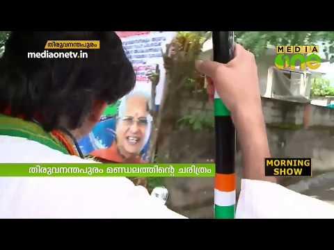 ഹിന്ദുത്വ രാഷ്ട്രീയം ശക്തിയാര്ജ്ജിക്കുന്ന മണ്ഡലം | Thiruvananthapuram | Lok Sabha Election 2019