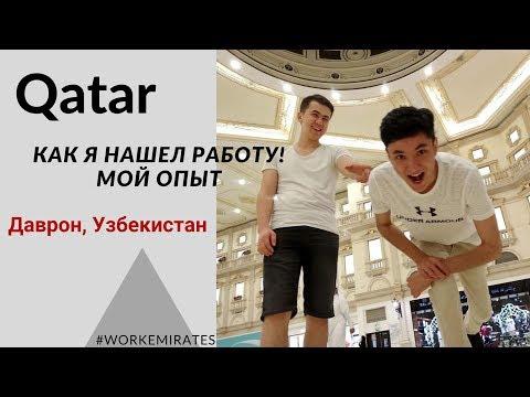 Отзыв о работе в Катаре, Davron из узбекистана. WorkEmirates