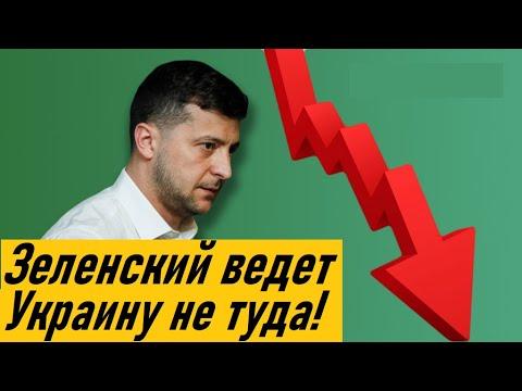 Большое разочарование на Украине! Рейтинг Зеленского и его партии ПАДАЕТ