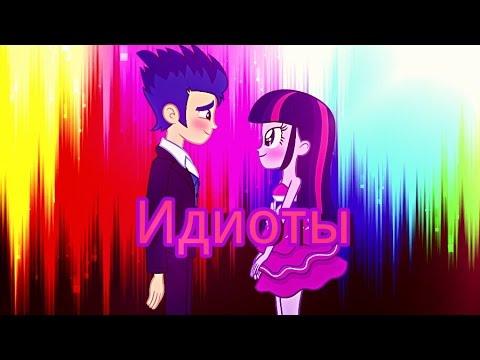 [PMV]♥Идиоты♥